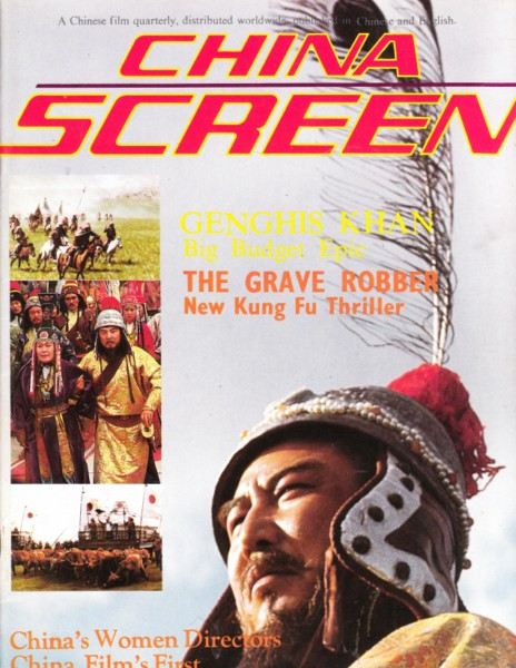 CHINA SCREEN - FILM MAGAZINE 1986 # 1